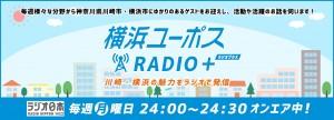 yokohama-upohs-radio