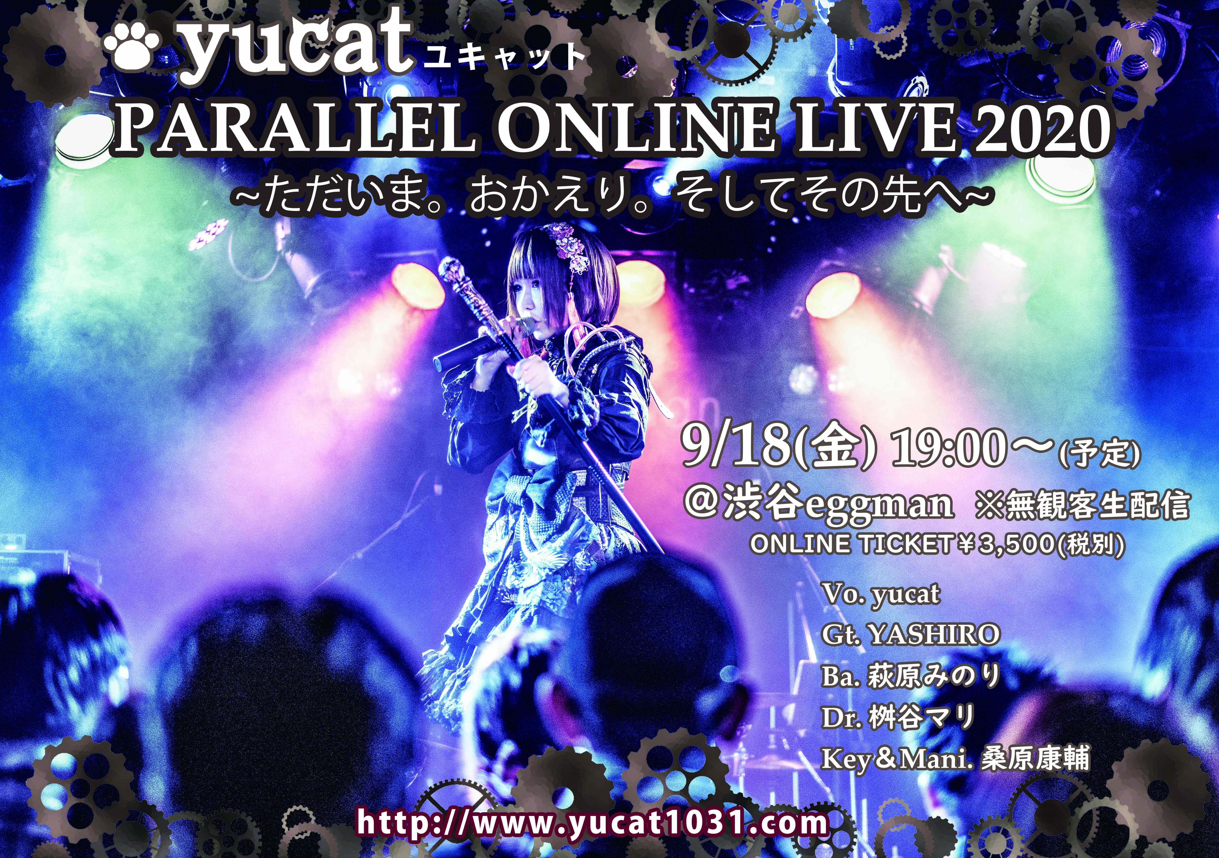 yucat2020onlineLIVE
