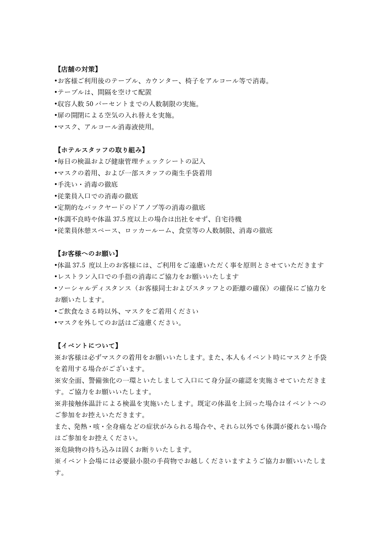 感染対策207_page-0001