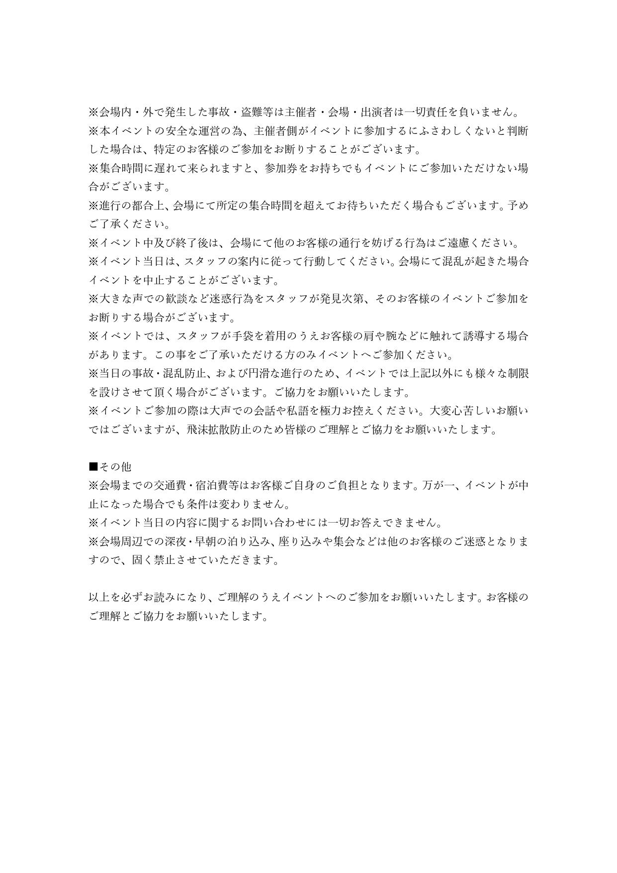 感染対策207_page-0002